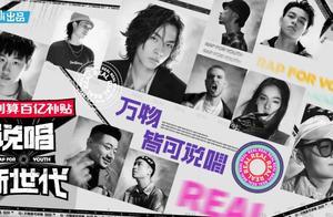 专访导演严敏《说唱新世代》窥见中国说唱真实面貌