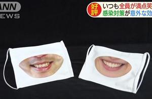 """疫情下日本商店""""笑脸口罩""""走红,此前有研究人员为笑设度量单位"""