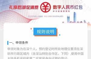 收到中签短信没?深圳礼享罗湖数字人民币红包这个日期前可用