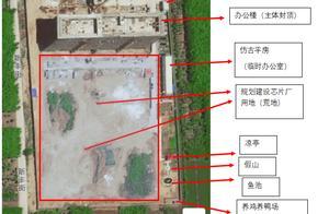 """河北""""明星""""芯片厂夭折续:督促公司在旧址谋划新项目"""