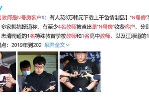 韩国4名教师是N号房客户,有人下载上千色情制品,引发舆论强烈谴责