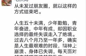 网传成都大学党委书记疑似失联,学校发通报回应
