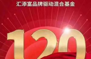 """银行订制基金彻底火了!又有爆款""""一日售罄""""民生银行狂卖120亿"""
