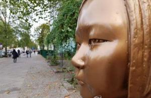 """""""慰安妇""""雕像拆除?在德国这次 日本人差点就赢了"""