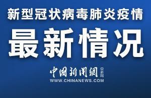 31省区市新增确诊32例 本土15例均在云南