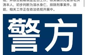 警方确认:成都大学党委书记已身亡