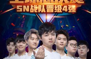 张康阳庆祝SN晋级4强:众望所归,爽!送Huanfeng俩鸡腿