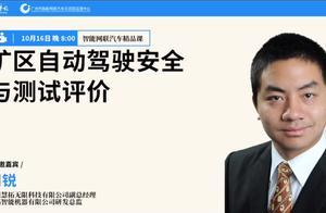 精品课第34讲 || 周锐:千亿级别矿区无人驾驶有望近一两年内商业化 | 中国汽车报