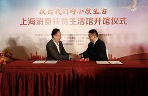 """""""扶出我们的小康生活""""——宁波银行上海分行合作支持上海消费扶贫生活馆开馆"""