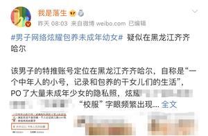 男子网络炫耀包养多名未成年幼女 齐齐哈尔警方介入调查
