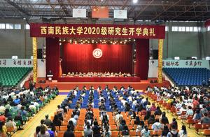 """西南民大举行开学典礼,校长叮嘱学生为""""确定性的""""美好未来努力"""