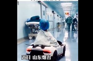 """山东烟台一医院用玩具车接孩子进手术室,网友:这个""""仪式感""""好棒"""