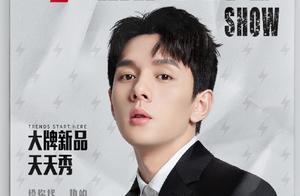 好物优选官李佳琦丨孵化IP创造新价值 助力上海在线新经济