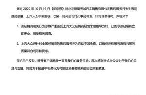 "4S店被曝""定损前砸坏好零件"":上汽大众回应称已责令其停业"