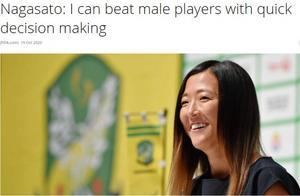 前日本女足国脚加盟男足球队:要为女性创造更多平等的机会