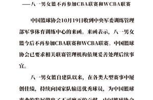 中国篮协官宣:八一男女篮正式退出CBA和WCBA