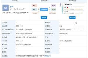 """打工人系列话题火爆网络,天眼查显示广东近日成立名为""""打工么""""人才咨询公司"""