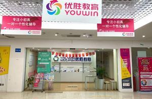老牌培训机构优胜教育总部人去楼空,广州多个教学点已关闭