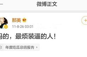 赵薇王菲那英三个人的共同点是什么?有网友这么说真是太有才了