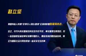 """美副国务卿称中共""""好得令人难以置信""""的交易不是真的,赵立坚:酸葡萄心态"""