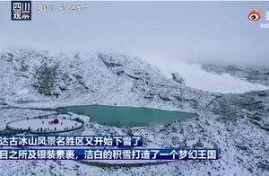 四川达古冰川雪景如仙境,网友:好像仙境,想去