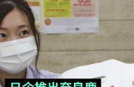 日企推出奈良鹿可食用纸袋,网友:好有心,细节满满