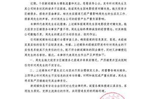 周星驰律师声明,澄清针对其及公司财务状况的不实报道