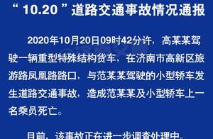"""济南警方通报""""10.20""""轿车被水泥车压扁事故:轿车上两人死亡"""