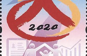 《第七次全国人口普查》纪念邮票11月1日发行