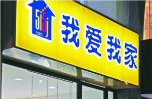 北京25家房产中介机构被查:涉链家、我爱我家等公司