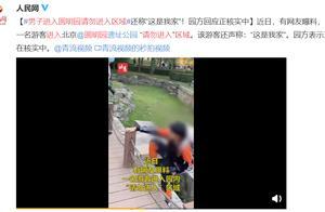 """网曝一男子闯圆明园禁区称""""这是我家"""",官方回应:系未成年人,将加强巡查"""