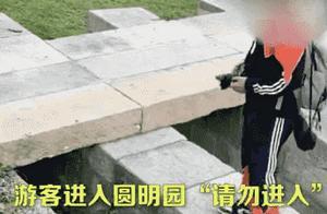 """圆明园管理方回应游客闯""""禁区"""":系未成年人,涉事景区未遭破坏"""