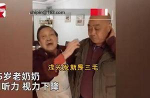 因视力下降,95岁母亲靠摸头分辨4个儿子,网友:好幸福的一大家子
