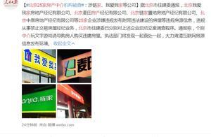 北京25家房产中介机构被查:涉链家、我爱我家等