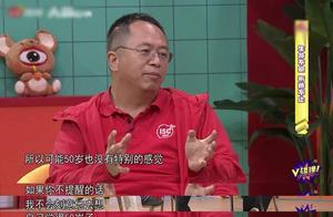 周鸿祎罗永浩走心对谈:首次定义自己的50岁