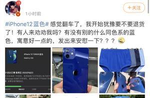 iPhone12蓝色冲上热搜第一,网友吵翻