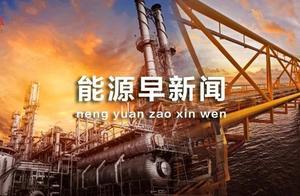 能源早新闻丨山西潞安集团瓦斯爆炸致4死1伤