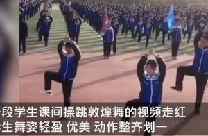 甘肃中学生跳敦煌舞课间操走红,老师称根据敦煌壁画创作的