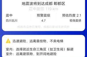 四川北川发生4.6级地震 大陆地震预警网给成都市提前34秒预警