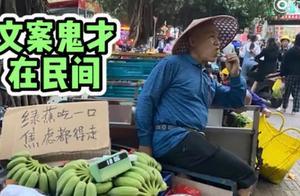 """为卖芭蕉出奇招,广西大爷魔性叫卖""""焦虑""""!网友:文案鬼才在民间"""