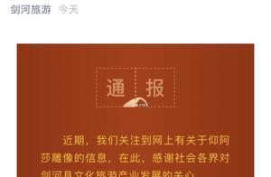 贵州剑河回应斥巨资建88米雕像:项目没有使用国家扶贫资金