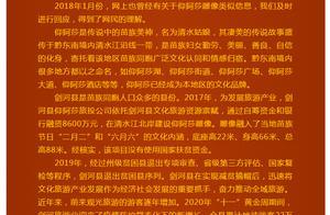 贵州贫困县斥巨资建女神雕塑?官方:未用扶贫资金