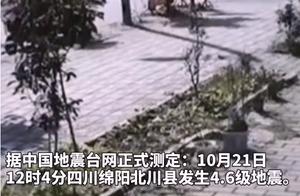 监拍四川绵阳4.6级地震:大地晃动剧烈,消防赶赴震中