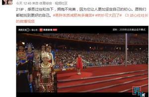林妙可首次回应奥运会假唱一事:做自己就好