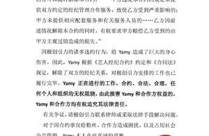 Yamy工作室回应经纪约一事,7月已委托律师发函解除经纪约