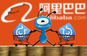 阿里重仓A股,认购蚂蚁7.3亿新发股票,半数限售期2年