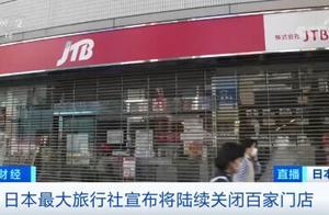 最大旅行社,关闭百家门店!没想到这家日本巨头,也撑不住了……