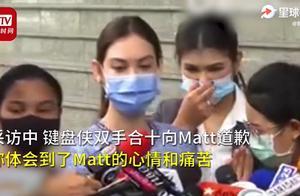 泰国女星遭网暴起诉索赔21万,键盘侠现场道歉,网友:伤人的话请三思