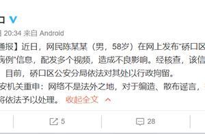 """编造""""武汉硚口区又现一确诊病例""""谣言,58岁网民被拘"""