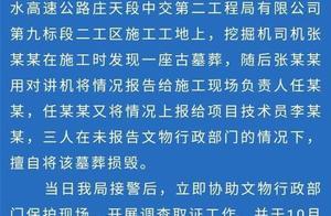 甘肃天水警方通报墓葬损毁事件调查进展:涉案3人已被采取刑事强制措施